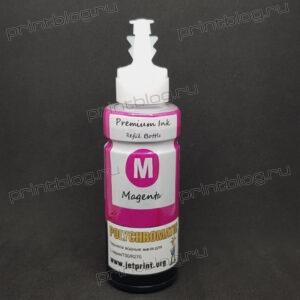 Светостойкие чернила Polychromatic 100 мл. Epson Magenta (розовые), водорастворимые