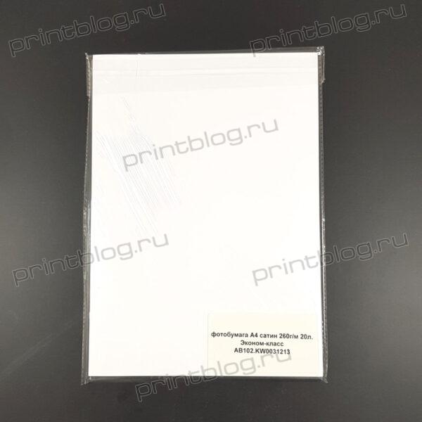 Фотобумага эконом-класс A4, сатин, 260грм, 20л.