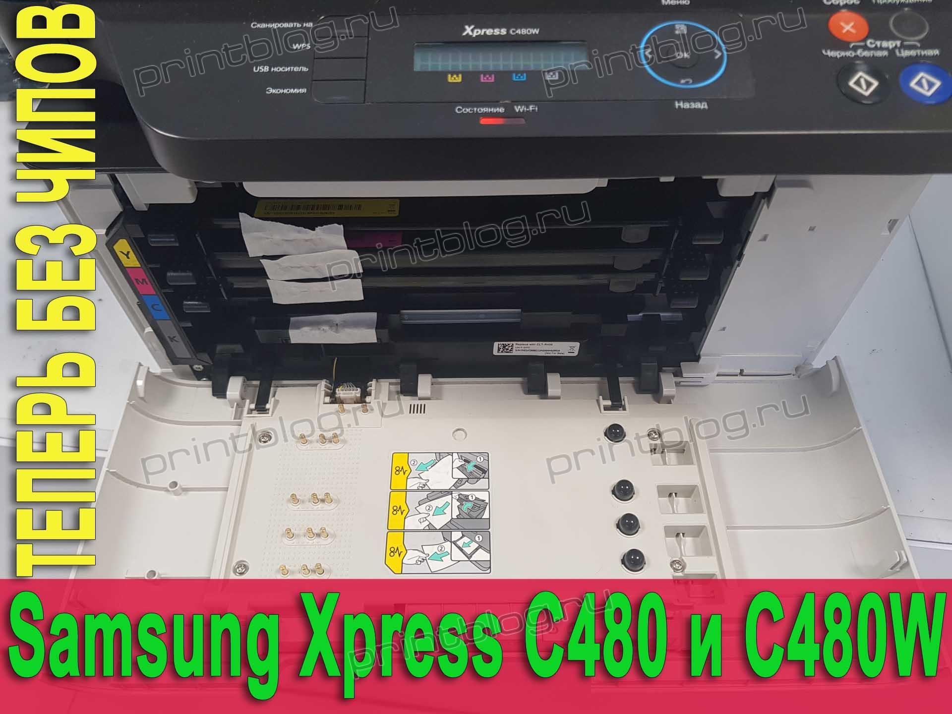 Прошивка принтера Samsung Xpress C480, C483, C480W и C480FN. Зачем Как Инструкция Видео