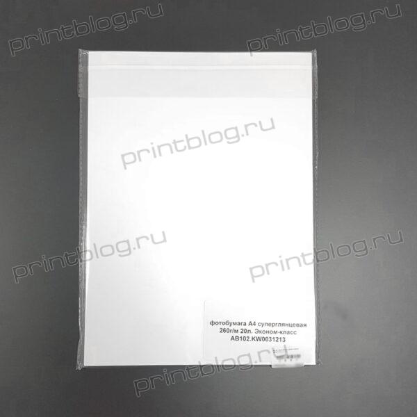 Фотобумага суперглянцевая, эконом-класс А4, 20 л., 260гм