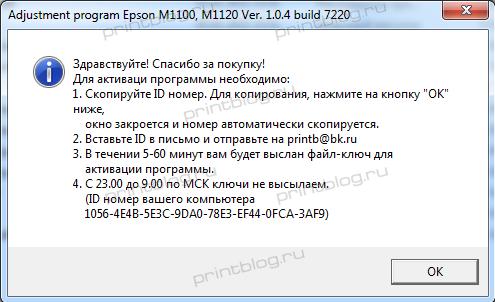 Adjustment program Epson ET-M1100, ET-M1120 Ver. 1.0.4 build 7220 (Сброс памперса)