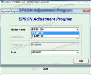 Adjustment program Epson ET-M1100, ET-M1120