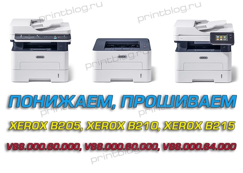 Понижение версии прошивки в Xerox B205, B210, B215 на примере B210. Пайка и прошивка NAND. Рекомендации, личный опыт.
