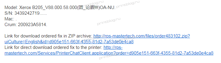 Прошивка принтера XEROX B205. Зачем Как Инструкция. Видео.