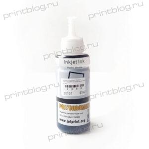 Чернила Polychromatic 100мл HP (178, 177, 920, 655, 121, 122, 27, 28) цвет black, пигмент