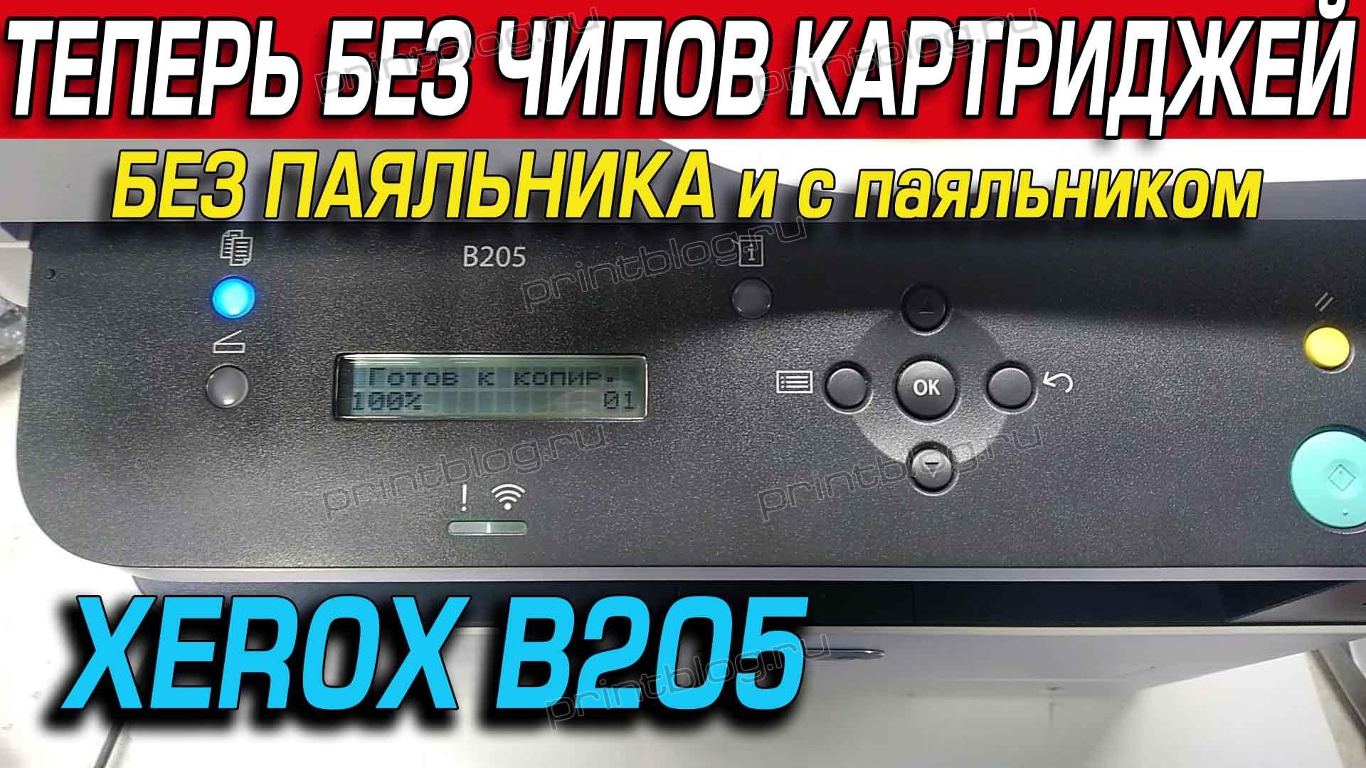 XEROX B205 как отключить чип картриджа, прошивка, понижение версии