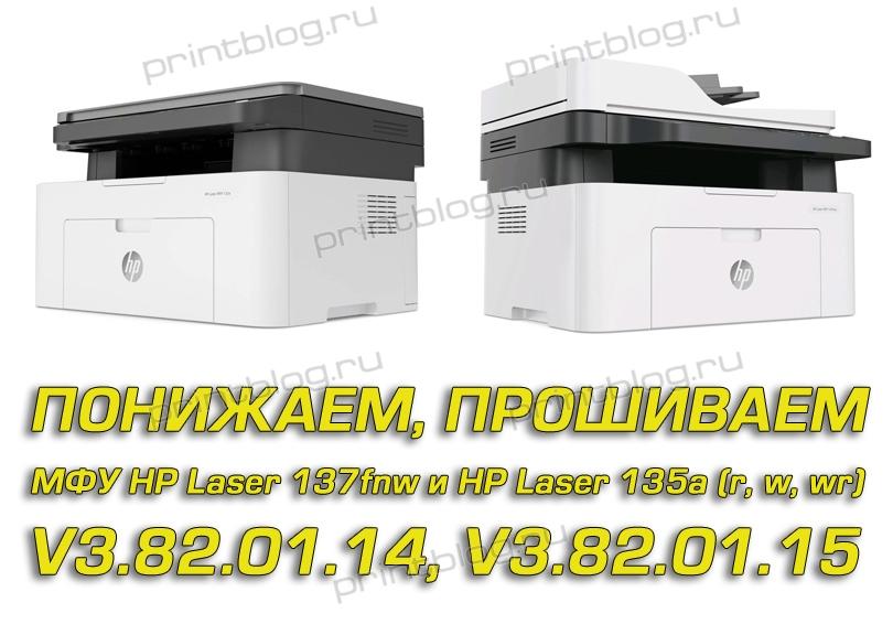 Понижение версии прошивки в МФУ HP Laser 137fnw и HP Laser 135a (r, w, wr). Как прошить версию V3.82.01.14, V3.82.01.15. Рекомендации, личный опыт.