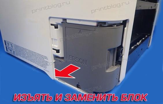Сброс памперса и его замена Epson M1100, M1120 и ET-M1100, ET-M1120
