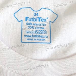 Футболка Futbitex Evolution Классика (34, Белый), для сублимационной печати.