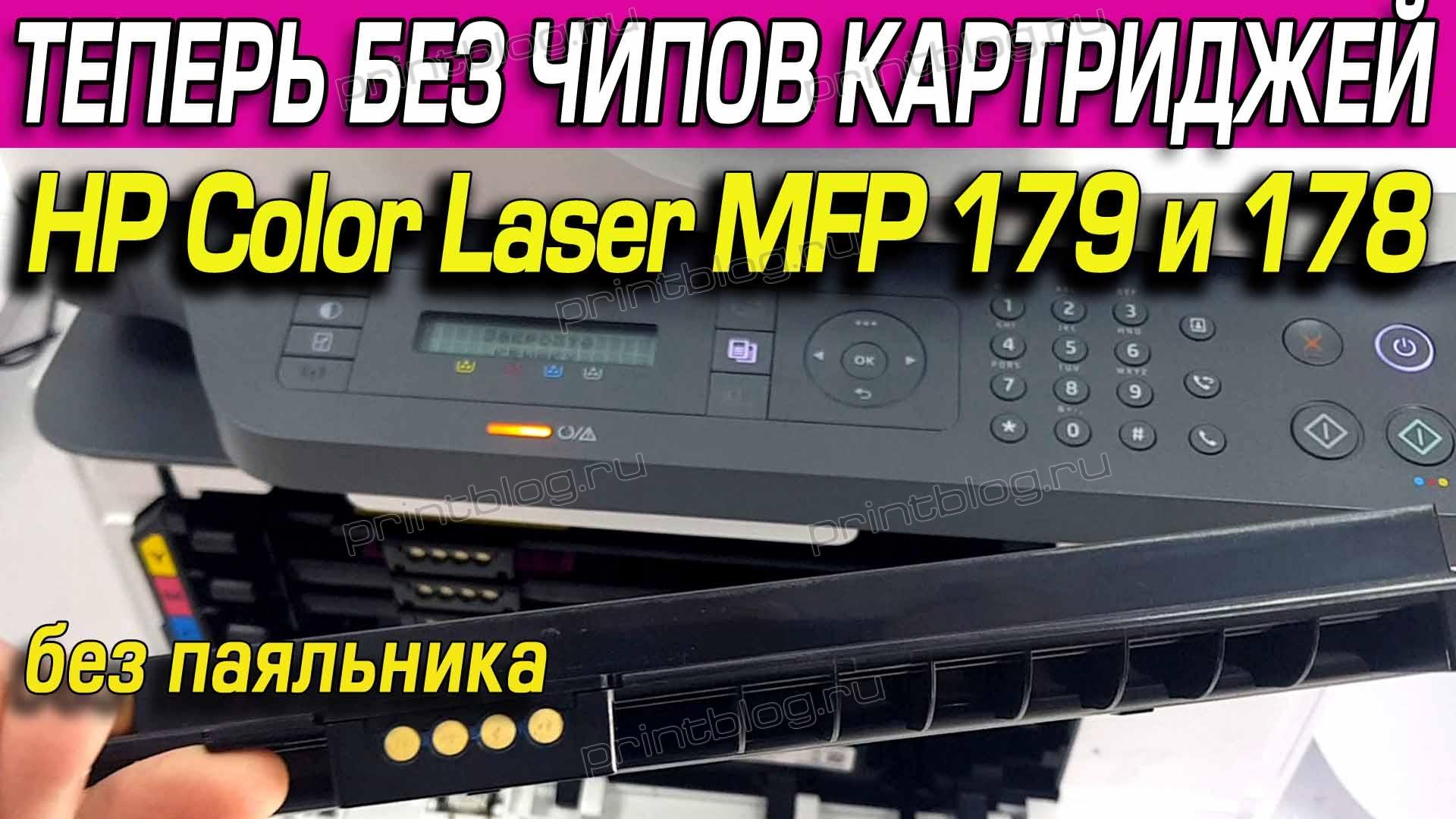 Прошивка принтера HP Color Laser MFP 179 и 178. Зачем? Как? Инструкция. Видео.