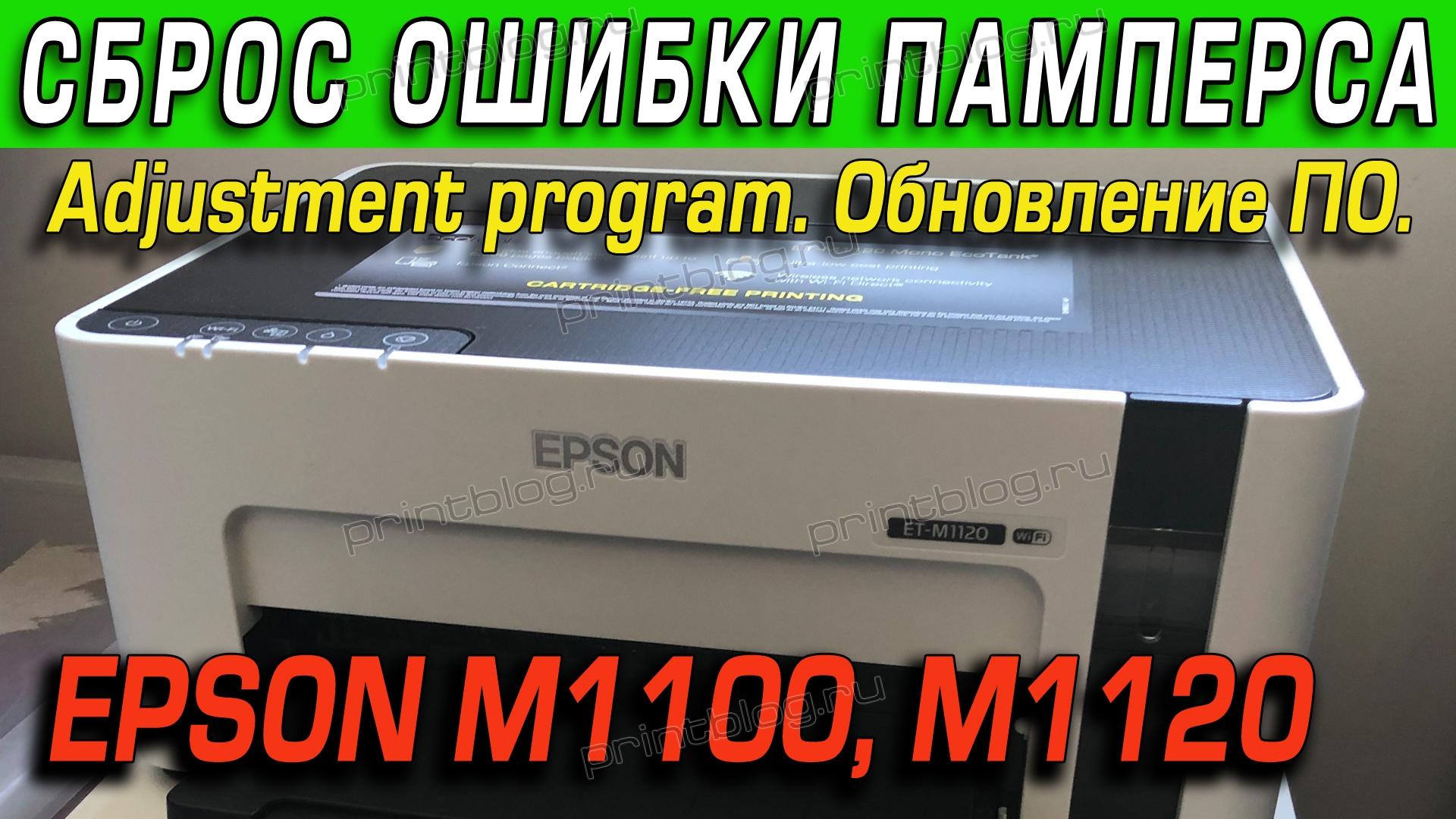 Сброс памперса Epson M1100, M1120 и ET-M1100, ET-M1120