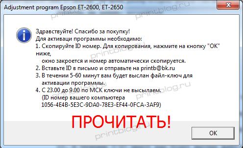 Adjustment program Epson ET-2600, ET-2650 (Сброс памперса)