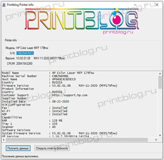 Printblog printer info HP Color MFP 179fnw 178nw