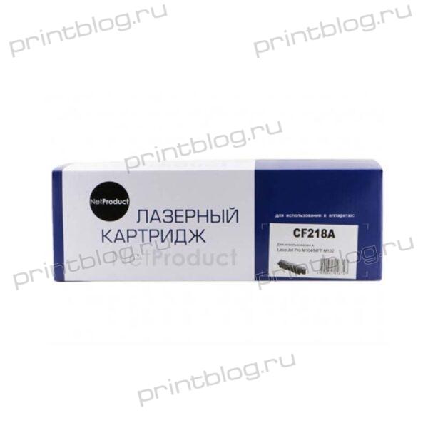 Тонер-картридж (NetProduct-CF218A) для HP LaserJet Pro M104, MFP M132 1.4K совм. с чипом