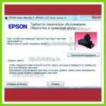 Epson L120 требуется техническое обслуживание. Обратитесь в сервисный центр. Adjustment program Epson L120