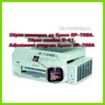 Сброс памперса на Epson EP-706A. Сброс ошибки E-11. Adjustment program Epson EP-706A