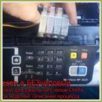 Прошивка в безчиповый принтер Epson WF-3620, WF-7620 и другие.