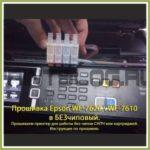 Прошивка в безчиповый принтер Epson WF-7620, WF-7610 и другие.